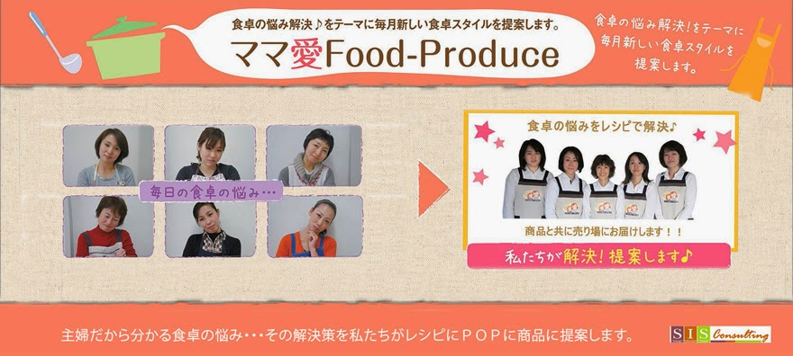 ママ愛 food-produce