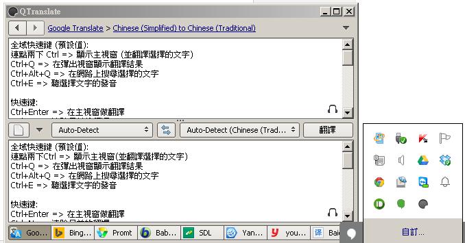 驚艷到的輕巧即時免費翻譯軟體 QTranslate 推薦下載
