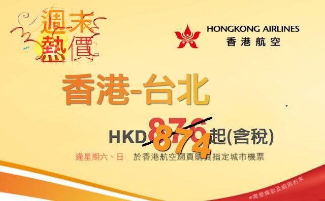 續減!$900樓下,香港航空「週末熱價」香港飛台北HK874起(連稅),只限星期六、日訂購。