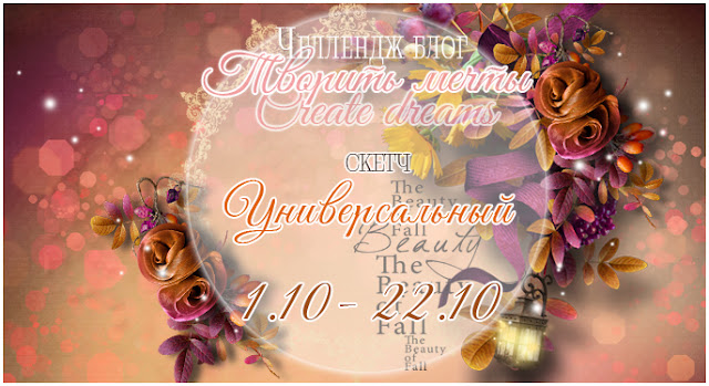 http://create-dreams-blog.blogspot.de/2015/10/110-2210.html