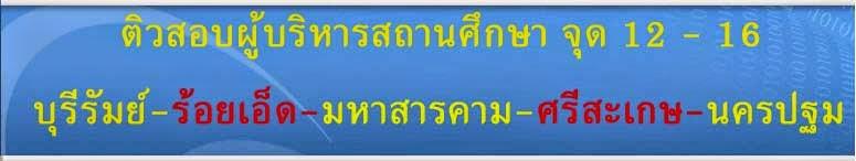 ติวสอบผู้บริหารสถานศึกษา ปี 2557-2558