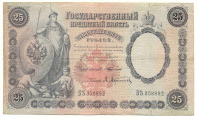 Russia n money currency 25 rubles banknote bill