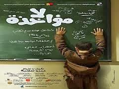 Film lamoakhza