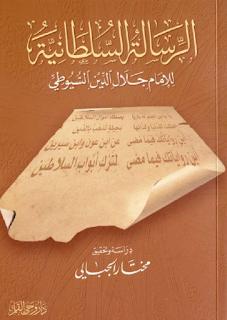 كتاب الرسالة السلطانية - جلال الدين السيوطي