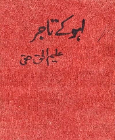 Adab ul mufrad urdu