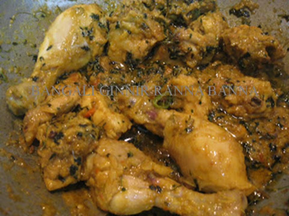 Bangali Ginnir Ranna Banna: Methi Chicken(fenugreek chicken)