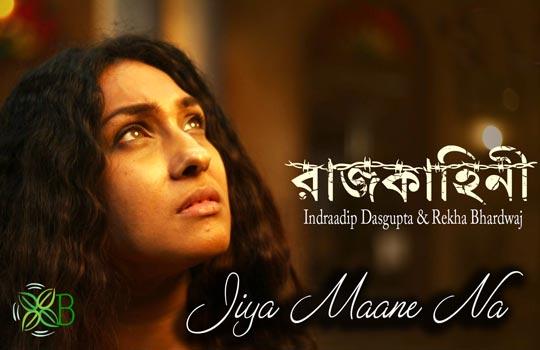 Jiya Maane Na - Rajkahini