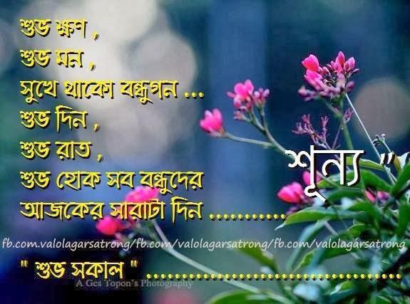 bengali friendship sms cf