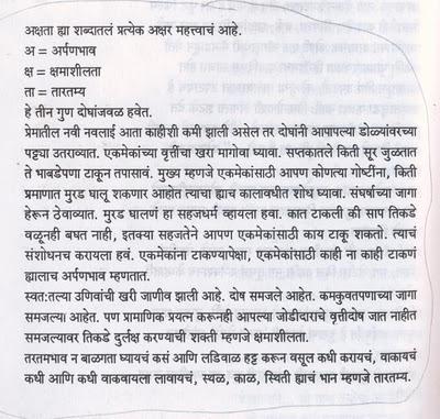 Paryavaran ka mahatva essay