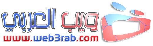 ويب العربي