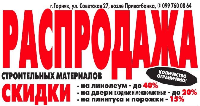 Распродажа строительных материалов в Горняке!