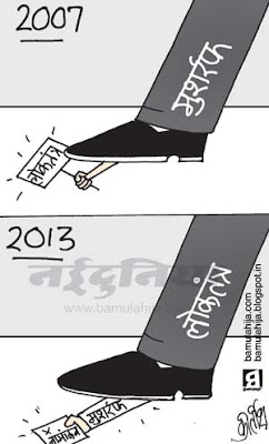parvez musharraf cartoon, Pakistan Cartoon
