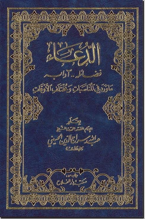 كتاب لايرد القدر الا الدعاء pdf