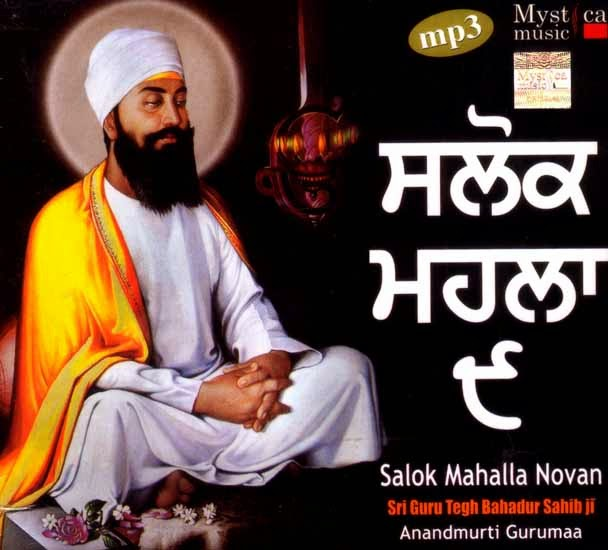 happy birthday guru tegh bahadur 2014 hd wallpapers and