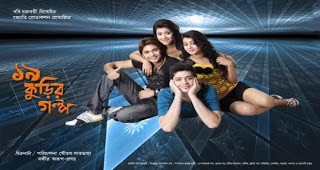 Unish Kurir Galpo Kolkata Bengali Movie Online Watch