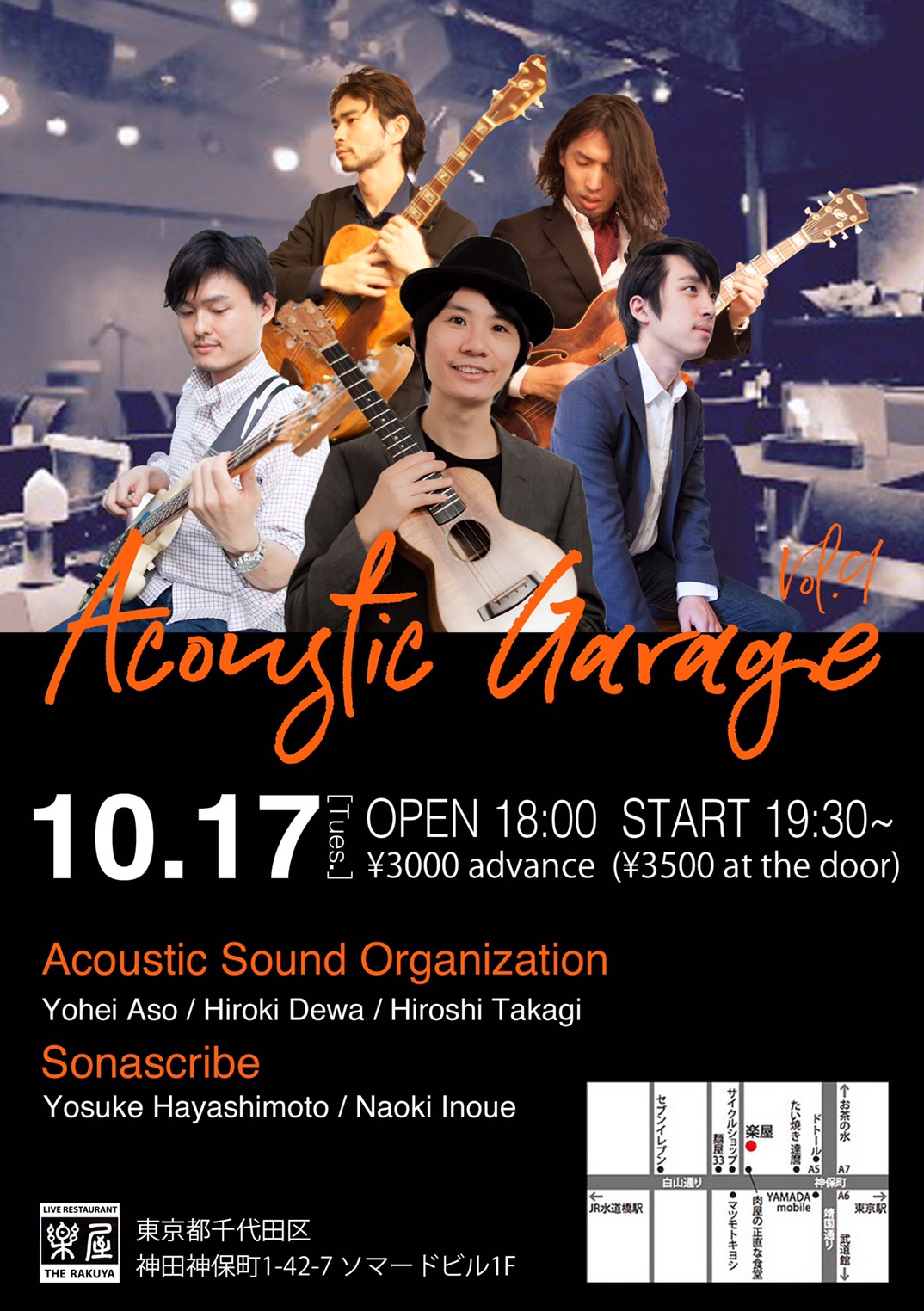 【Live info】2017.10.17(火) 神保町 楽屋