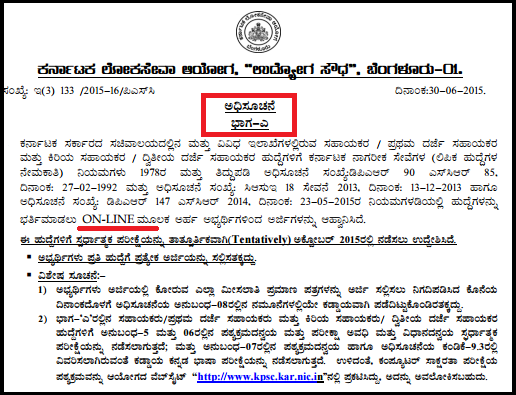 KPSC 2484 FDA/SDA & Junior Assistant recruitment 2015 Advertisement & Online Application Procedure