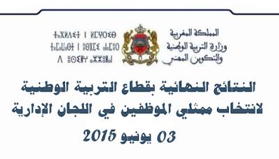 النتائج النهائية بقطاع التربية الوطنية لانتخاب ممثلي الموظفين في اللجان الإدارية 03 يونيو 2015