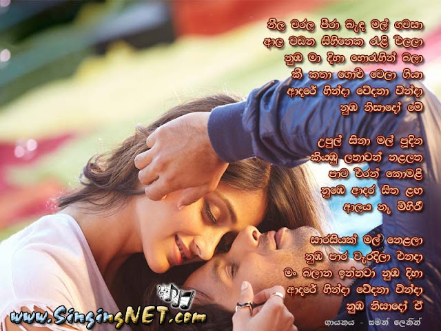 Neela Warala Peera Lyrics, Neela Warala Peera Mp3, Artist - Saman Lenin