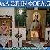 Η Εορτή του αγίου Ιωάννου του Χρυσοστόμου στο οικοτροφείο της Αποστολικής Διακονίας