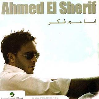 Ahmed El Sherif - 7ali 7al (حالي حال)