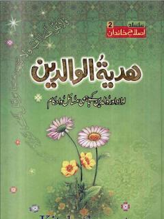 Hadiya Tul Walidain Urdu Pdf isalmic Book