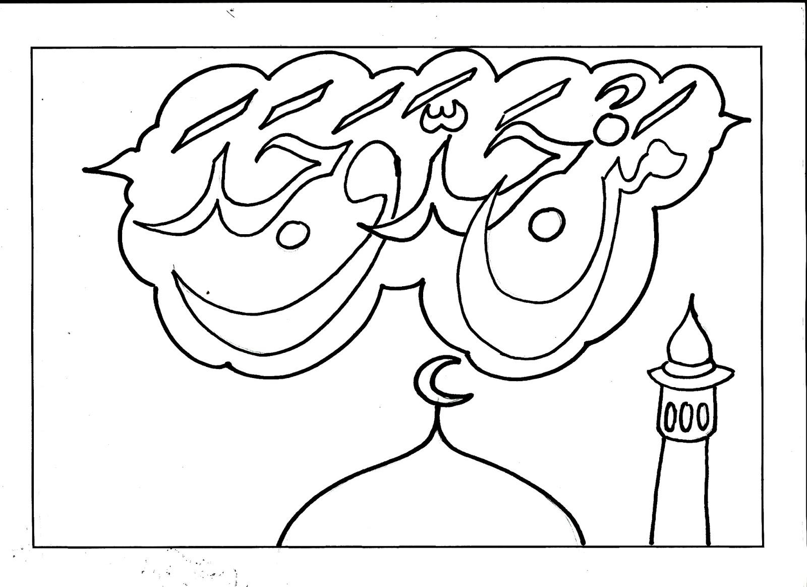 Contoh Hasil Mewarnai Kaligrafi