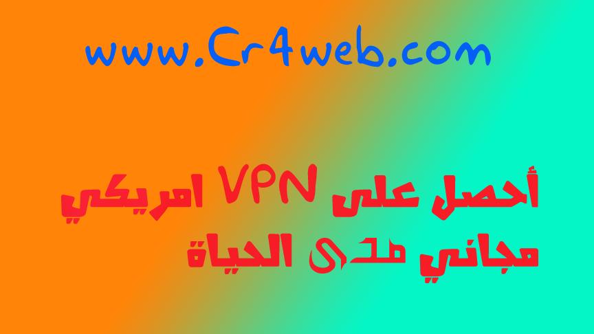 أحصل على VPN امريكي مجاني مدى الحياة لتسريع الانترنيت