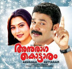 Anuragakottaram 1998 Malayalam Movie
