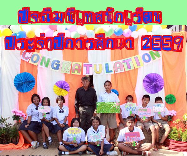 ปัจฉิมนิเทศ ปีการศึกษา 2559 23 มี.ค. 60