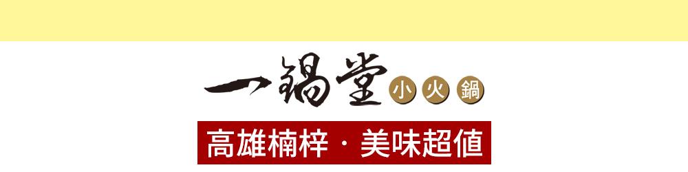 楠梓小火鍋【一鍋堂小火鍋】楠梓美食推薦 | 網友激推楠梓小火鍋