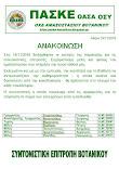 Συντονιστική Επιτροπή 19_11_2018