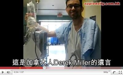 最後po文 米勒 Derek Miller