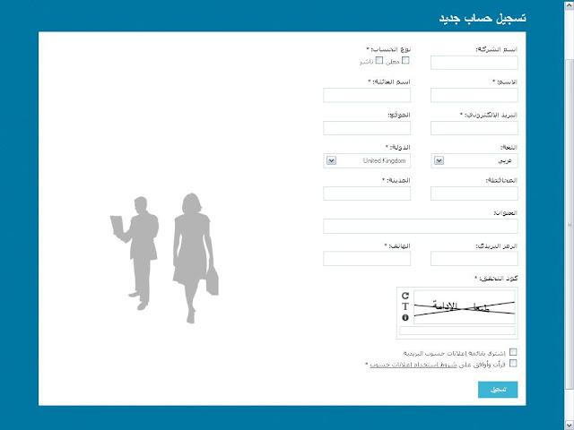 كيفية التسجيل في موقع حسوب