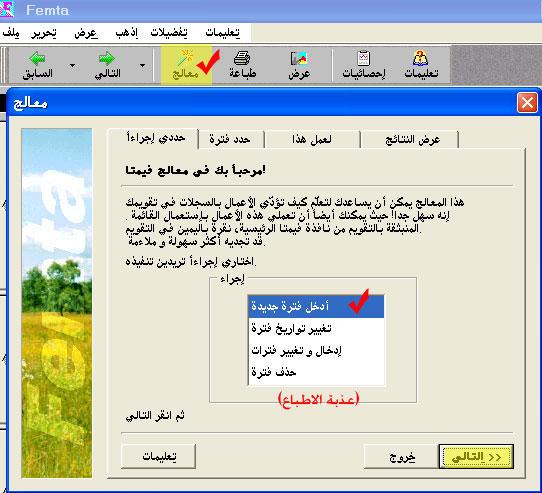 للنساء فقط برنامج femta عربى لطبيبات النساء والولادة بمنتديات اشواق وحنين 6340037471926556554