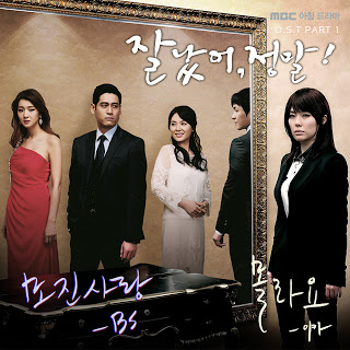 Good For You OST Part 1