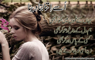 urdu poetry collection 2014