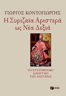 Η ΣΥΡΙΖΑΙΑ ΑΡΙΣΤΕΡΑ ΩΣ ΝΕΑ ΔΕΞΙΑ
