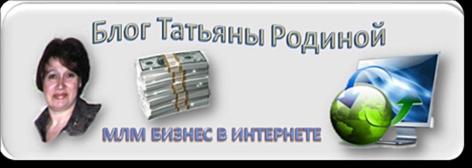 МЛМ БИЗНЕС В ИНТЕРНЕТ