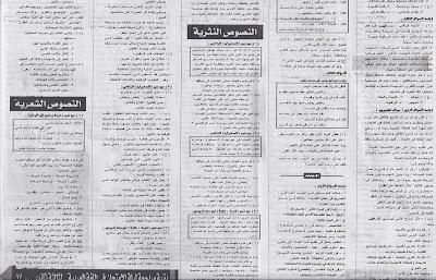 توقعات جريدة الجمهورية لامتحان اللغة العربية للثانوية العامة 2015 بتاريخ اليوم Scan0006