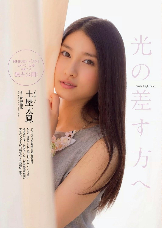 土屋太鳳 アイコラ 大注目の美人女優 土屋太鳳(つちや たお) ...