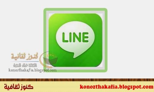 تنزيل برنامج لاين Line لاجراء محادثات و دردشة مجانا