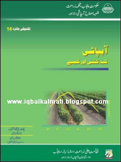 Irrigation Through Scheduling Technical Guide PDF