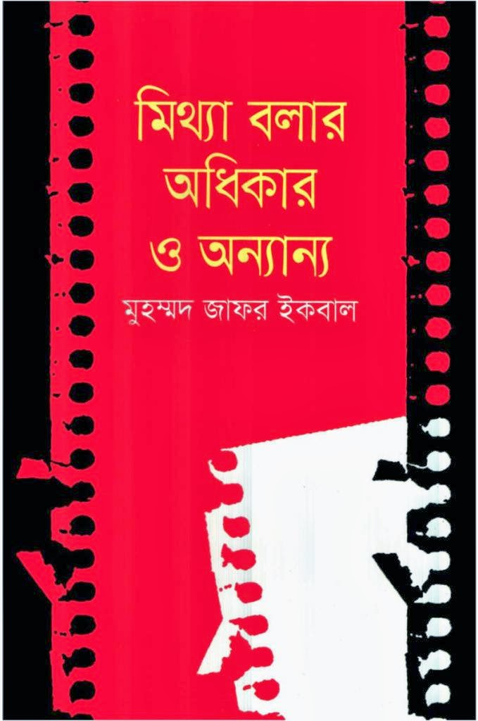 Mithya Balar Adhikar O Annanya by Muhammed Zafar Iqbal (Boi Mela 2014)