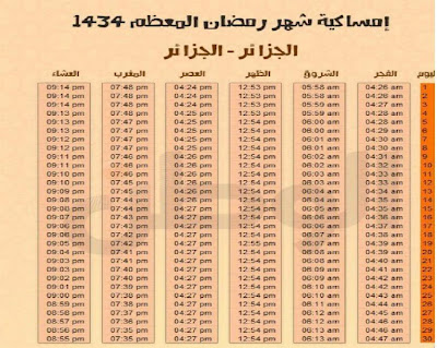 مواعيد و مواقيت الامساك و الافطار في الجزائر رمضان 2013
