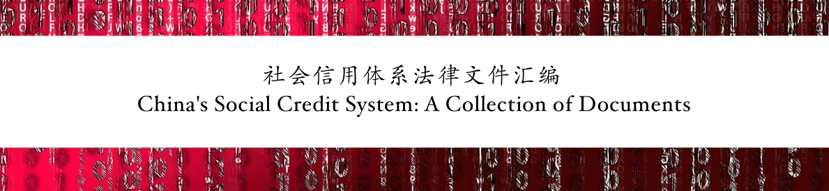 China's Social Credit System: A Collection of Documents