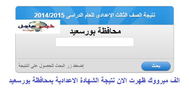 """ظهرت الان - نتيجة اخر العام الدراسى للشهادة الاعدادية """" 2015 """" محافظة بورسعيـد"""