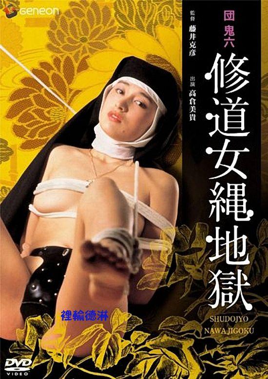 Convent Rope Hell AKA Shuudôjo nawa jigoku 1984