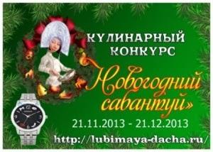 http://lubimaya-dacha.ru/novogodniy-sabantuy.html/