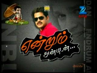 Endrum Anbudan – Shyam Zee Tamil Vinayakar Chathurthi Special Program Show 09-09-2013